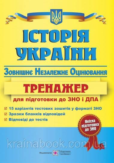 Історія України. Тренажер для підготовки до ЗНО та ДПА 2020. Панчук І.