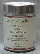 Сухой травяной шампунь Song of India 50г. (Сонг оф Индия)