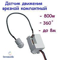 Датчик движения встраиваемый арматурный Horoz Electric 360 градусов