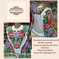 Буковинська вишиванка БЖ 06 (ручна робота,бісер)