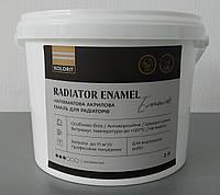 Акриловая эмаль для радиаторов,батарей 120*С, Kolorit radiator enamel 2 л