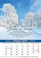 """Календарь большой РУС 2020 """"Уповай на Господа"""", фото 1"""