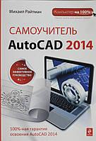Самоучитель AutoCAD 2014, 978-5-699-70896-3