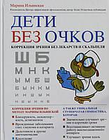 Дети без очков. Коррекция зрения без лекарств и скальпеля, 978-5-699-68926-2