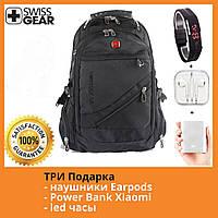 Рюкзак Swissgear городской 8810 Швейцарский + LED часы + наушники + USB + дождевик  в ПОДАРОК