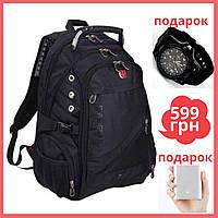 Городской рюкзак SWISSGEAR 8810 + швейцарские часы + павербанк + USB + дождевик  в ПОДАРОК