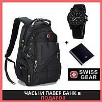 """Рюкзак  Швейцарский SwissGear 8810, 56 л. """"17"""" дюймов + часы Siss Army + Павербанк + USB + дождевик в ПОДАРОК"""