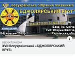 """Запрошуємо на """"БДЖОЛЯРСЬКИЙ КРУГ"""" 5-6 жовтня 2019року."""