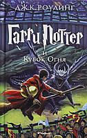 Гарри Поттер и Кубок Огня (+ эксклюзивная стерео-варио открытка), 978-5-389-07789-8