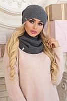 Комплект «Жаклин» (шапка и шарф-хомут) (темно-серый)