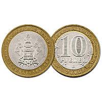 10 рублів 2005 рік. РФ. Краснодарський край