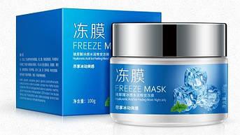 Ночная охлаждающая маска с гиалуроновой кислотой BIOAQUA Freeze Night Mask