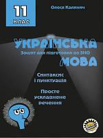 ЗНО Українська мова. Зошит. Просте ускладнене речення. 11 клас Олеся Калинич