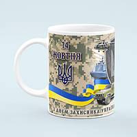 Чашка День Захисника України День Козацтва