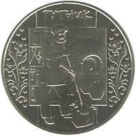 Гутник монета 5 гривень
