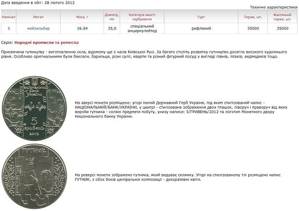 Гутник монета 5 гривень, фото 2