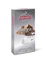 Кофе в капсулах Nespresso Ethiopia 100% арабика , моносорт 10 капсул.Carraro caffe S.p.A Italia