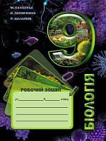 Робочий зошит з біології. 9 клас;Зошит для практичних і лабораторних робіт, лабораторних досліджень