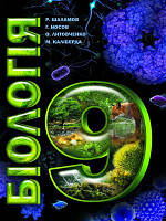 Біологія: підручник для 9 класу Руслан Шаламов, Георгій Носов, Олександр Литовченко, Микита Каліберда