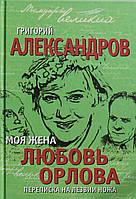 Моя жена Любовь Орлова. Переписка на лезвии ножа, 978-5-4438-0810-9