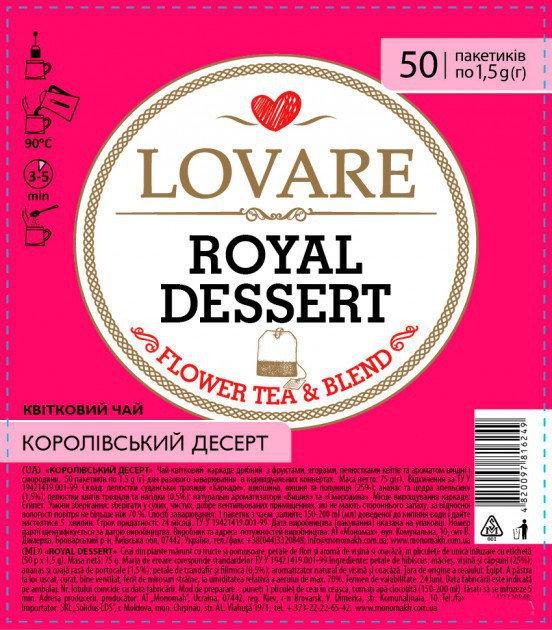 Смесь цветочного и фруктового чая Ловаре в пакетиках Королевский десерт 50 шт.