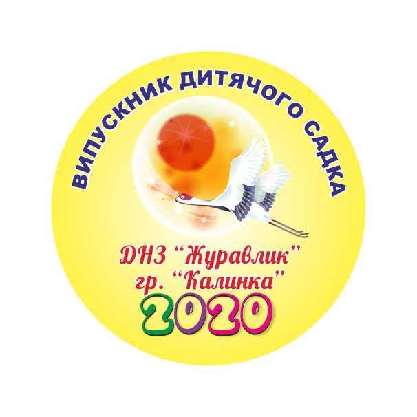 Значок выпускника детского сада, Журавлик 1, 44мм