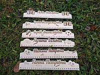 Именная линейка для учителя из дерева. Деревянная линейка.