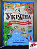 Карты раскраска Мапи розмальовки Атлас Україна Подарунок Сувенір Раскраска, фото 2