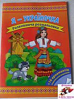 "Раскараска. Розвиваюча розмальовка ""Я-україночка"""