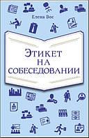 Этикет на собеседовании Елена Вос 2014