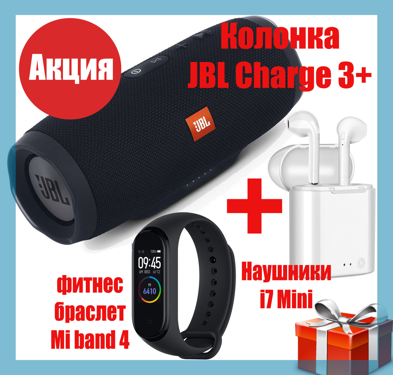Колонка JBL Charge 3+ Черный, Фитнес браслет M4, наушники блютус i7S Mini Bluetooth Комплект QualitiReplica