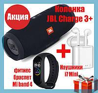 Колонка JBL Charge 3+ Черный, Фитнес браслет M4, наушники блютус i7S Mini Bluetooth Комплект QualitiReplica, фото 1