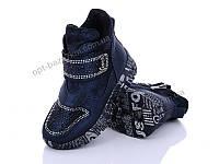 Ботинки детские Эльффей A18-A209-1 (27-32) - купить оптом на 7км в одессе