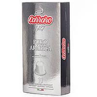 Кофе в капсулах Nespresso Puro Arabica 10 капсул. Carraro Caffe S.p.A.Itaia