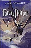 Гарри Поттер и Орден Феникса (+ эксклюзивная стерео-варио открытка в подарок), 978-5-389-07790-4