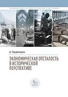 Экономическая отсталость в исторической перспективе Александр Гершенкрон 2015