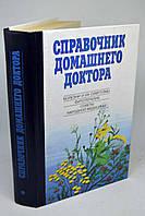 """Книга: """"Справочник домашнего доктор"""""""