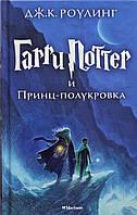 Гарри Поттер и Принц-полукровка (+ эксклюзивная стерео-варио открытка в подарок), 978-5-389-07791-1