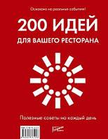 200 идей для вашего ресторана Полезные советы на каждый день Александр Пьянков
