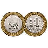 10 рублів 2006 рік. РФ. Приморський край