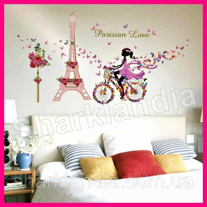 Интерьерная виниловая наклейка в детскую комнату на стену Девочка на велосипеде в Париж
