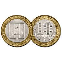 10 рублів 2006 рік. РФ. Сахалінська область