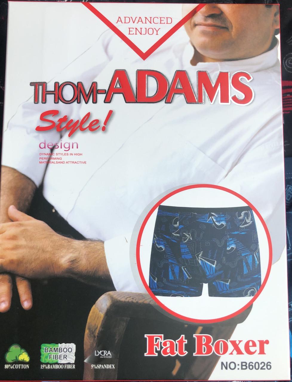 "Чоловічі Боксери БАТАЛ Марка ""Do-adams ""Арт.6026"