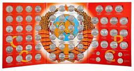 Повний набір ювілейних монет СРСР (1965-1991), 68 штук, в альбомі