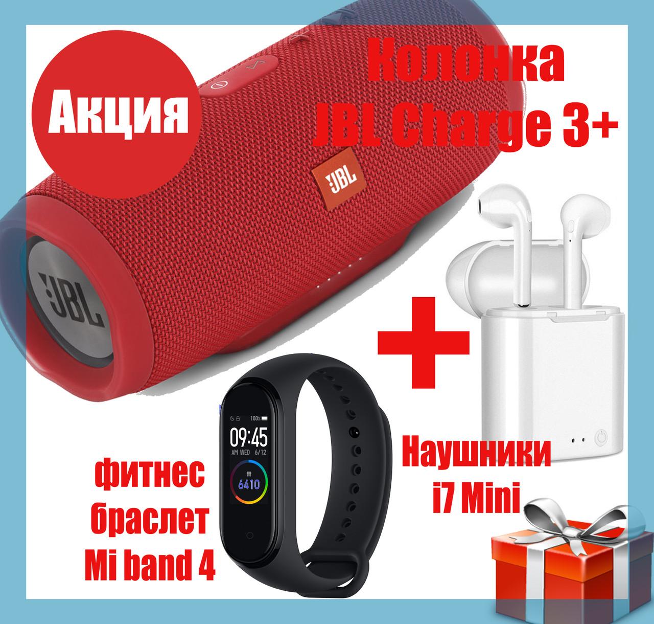 Колонка JBL Charge 3+ Красный, Фитнес браслет M4, наушники блютус i7S Mini Bluetooth Комплект QualitiReplica
