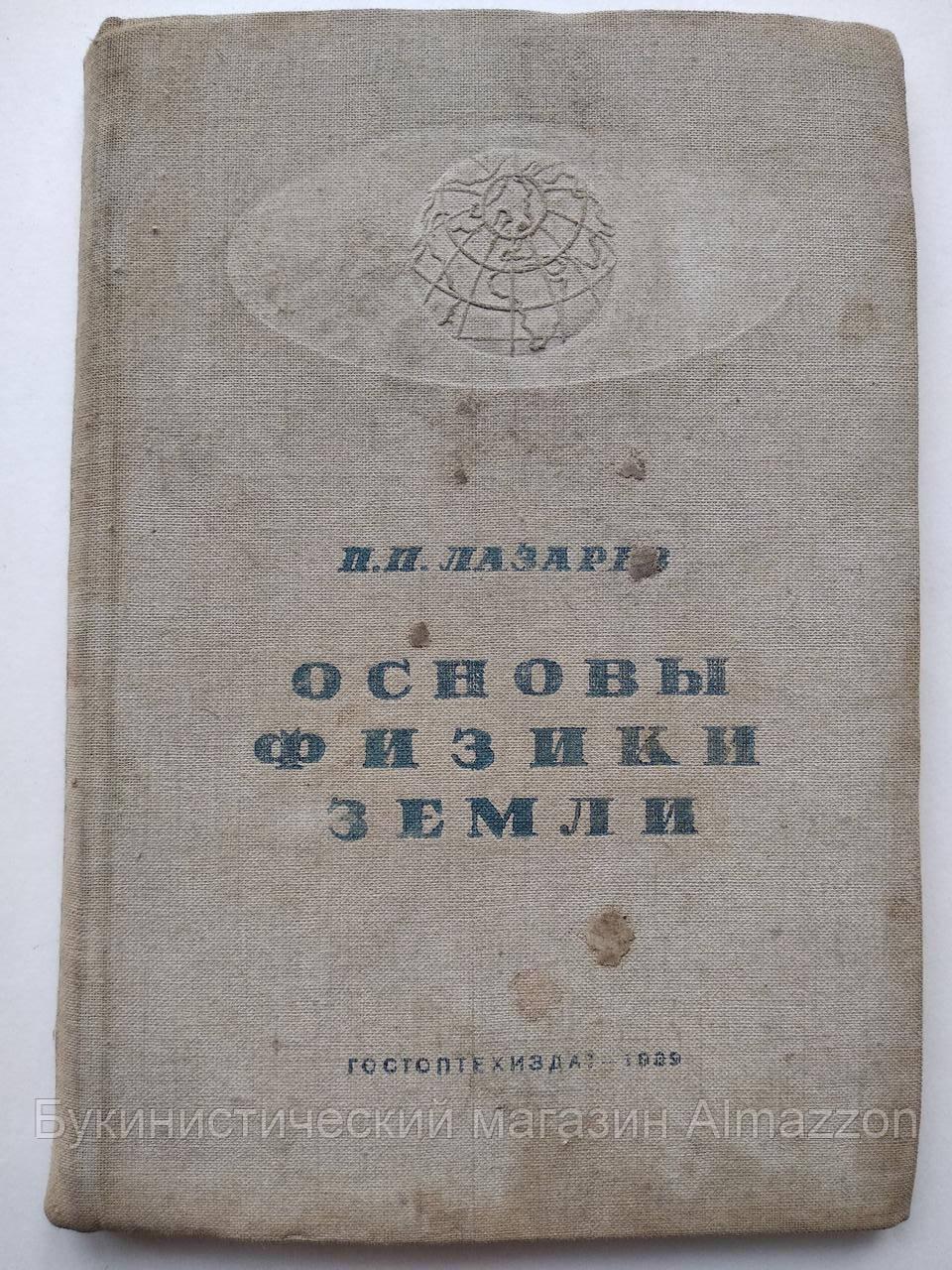 1939. Основы физики Земли. Акад.П.П.Лазарев.