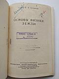 1939. Основы физики Земли. Акад.П.П.Лазарев., фото 2