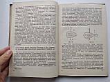 1939. Основы физики Земли. Акад.П.П.Лазарев., фото 5