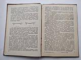 1939. Основы физики Земли. Акад.П.П.Лазарев., фото 6