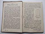 1939. Основы физики Земли. Акад.П.П.Лазарев., фото 7